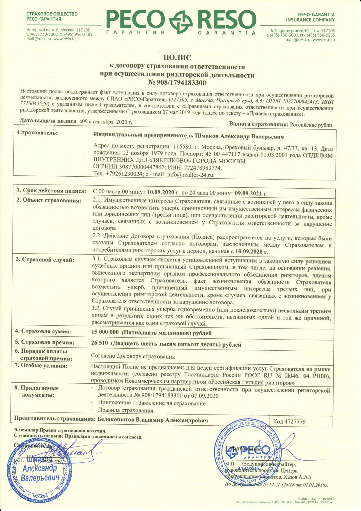 Страховой полис с 10.09.2020г. по 09.09.2021г.